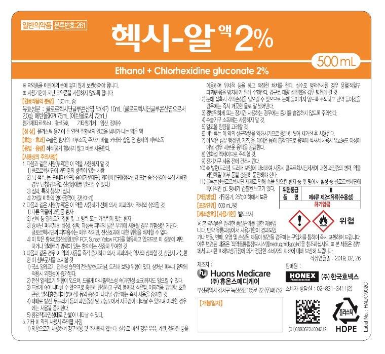 헥시-알액2%_label_C_190226_p-01.jpg